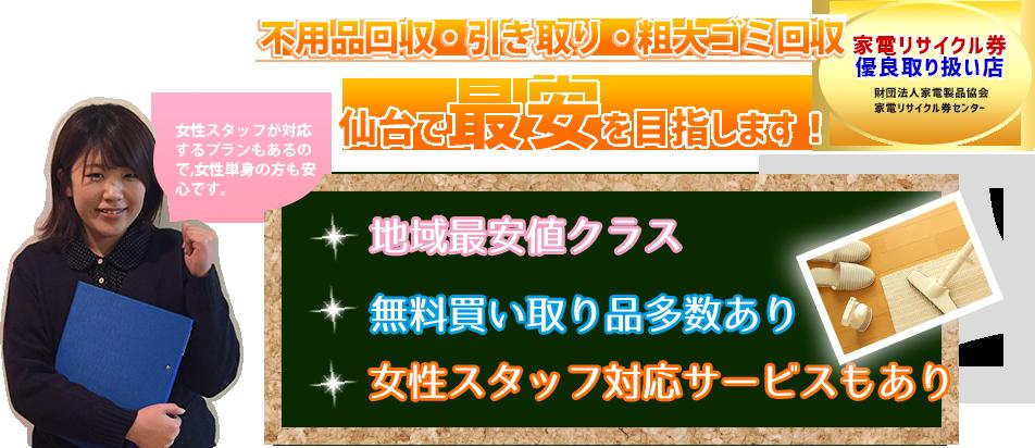 不用品回収 激安1時間2000円