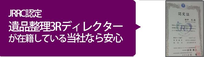 JRCC日本リュース・リサイクル回収事業組合認定遺品3Rディレクター